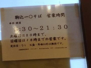 一○そば@駒込(8)かけそば200ゲソ天110春菊天100
