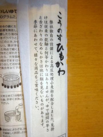 吉見製麺所@埼玉県鴻巣市(3)こうのすひもかわ