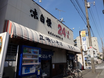 はるな@浜川崎(1)天ぷらそば350