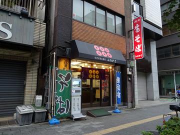 みのがさ神田和泉町店@秋葉原(8) にんじん天そば440