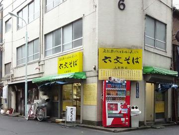 六文そば人形町店@人形町 (1)いかげそそば290生玉子50