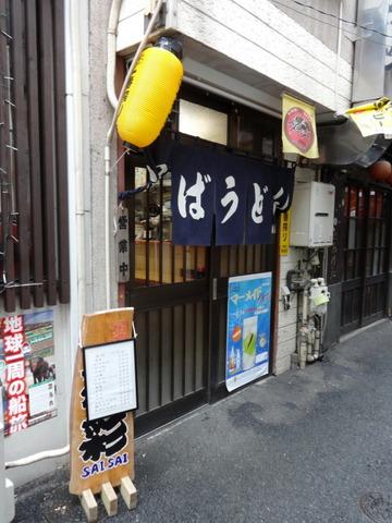 彩彩@大井町(1)たぬき玉そば420きつね80