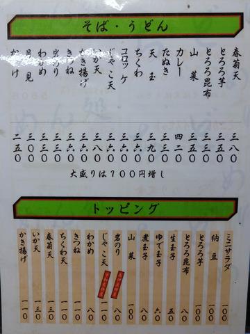 ちどり@鮫洲 (8)納豆ごはんとそばセット450