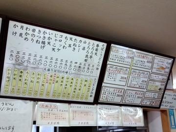 ちどり@鮫洲 (3)モーニングそば350おにぎり昆布100