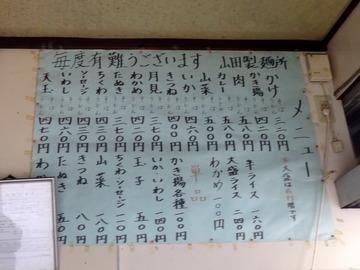 山田製麺所@瑞江(9)肉細うどん580玉子50きつね80