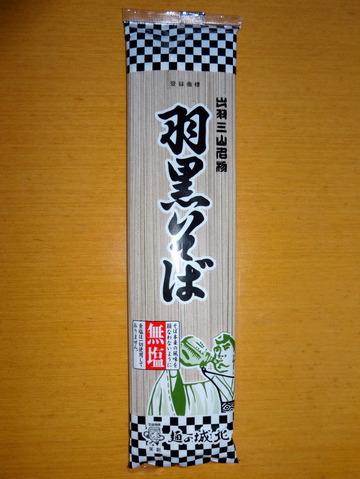 城北麺工@山形県(1)羽黒そば