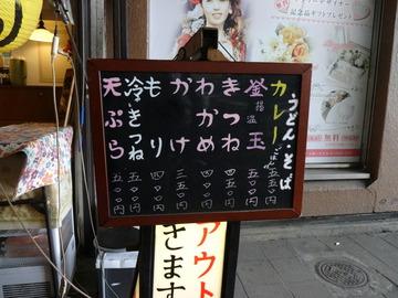 慶屋@有楽町(6)冷しメンチそば550