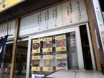 六文そば中延店@中延 (5)なす天そば380生玉子50