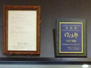 ゆで太郎芝浦4丁目店@三田 (4)中華そばセット(とり舞茸天丼)650