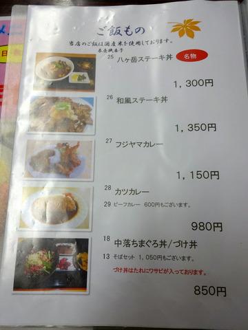 いずみ@甲斐大泉 (14)冷とろろそば670舞茸の天ぷら200