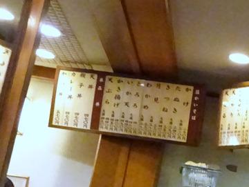 信州屋@渋谷 (5)フォアグラ玉子とじ丼セット700