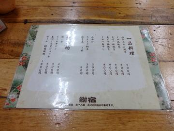 鮒宿@柴崎(6)天ぷらそば350鶏唐70×2?