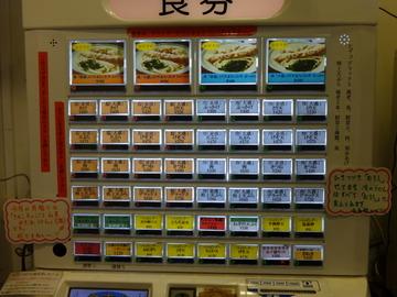 おにやんま@青物横丁(1)山菜おろし500赤かぶ130あさごぼみつ150