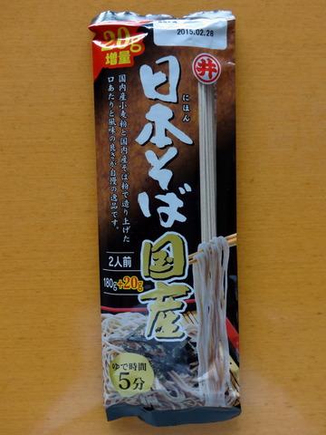 東亜食品工業@兵庫県姫路市(1)日本そば国産237