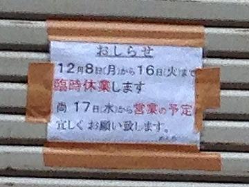 めん作@仙川(2)未食