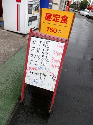 さかゐ食堂@扇町(4)月見そば310おかず大(ハムエッグ)250