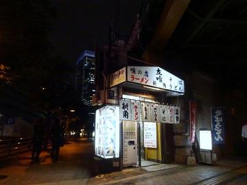 新角@有楽町 (1)うどんセット(ミニカレー付)560コロッケ120