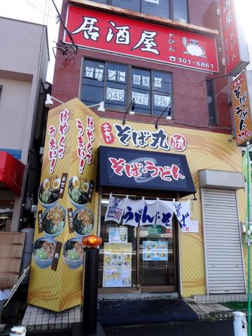 そば丸@いずみ野(2)未食