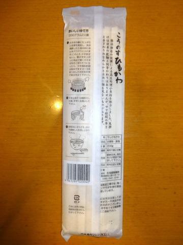 吉見製麺所@埼玉県鴻巣市(2)こうのすひもかわ