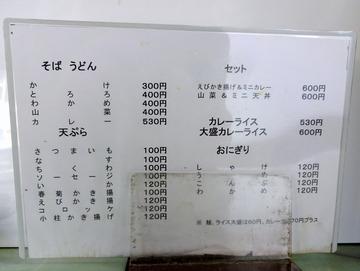 遠野屋@南砂町 (4)えびかき揚げそば&ミニカレーセット600
