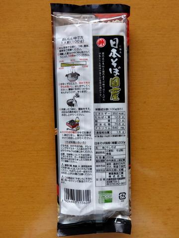 東亜食品工業@兵庫県姫路市(2)日本そば国産237