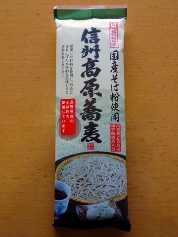 桝田屋食品@長野県 (1)信州高原蕎麦325
