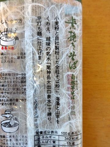自然芋そば@新潟県(4)素挽きそば248Union元住吉