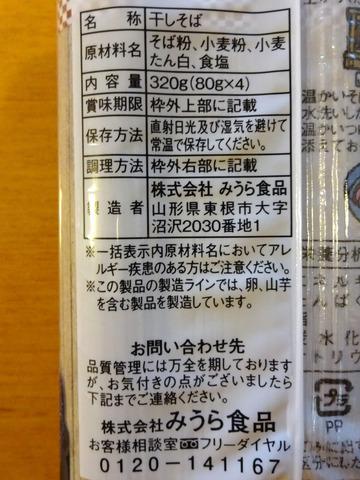 みうら食品@山形県 (3)板そば振る舞い357