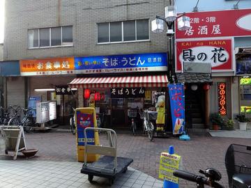 信濃路@平和島 (1)たぬきそば270生卵50