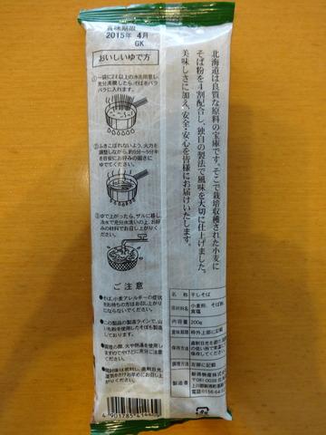 新得物産@北海道上川(2)北海道新得そば273