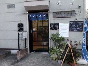 ちどり@鮫洲(2)納豆ごはんとそばセット450