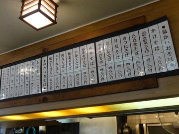 そば作西口通店@新橋(2)もり380大盛100まいたけ50