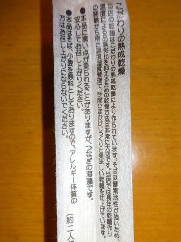 小嶋屋総本店@新潟(7)魚沼手繰りそば380