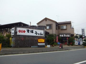 ごんべい@愛川町中津(18)かけそば300唐揚げ50