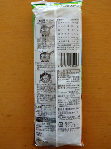藤原製麺@北海道 (2)co-op国産原料そば213