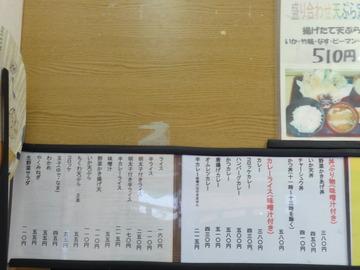 ランチハウス@新馬場(4)たぬきそば290生たまご45
