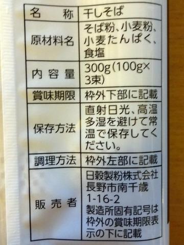 日穀製粉@長野県 (3)蕎麦くらべはごたえ仕立て286Orympic高井戸店