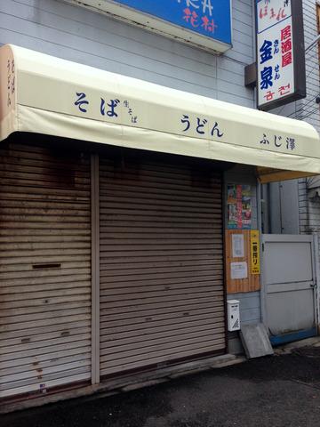 ふじ澤@横須賀中央 (1)未食