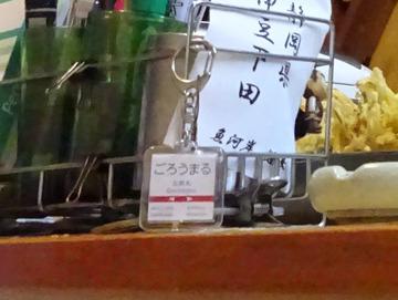 彩彩@大井町 (8)たぬき玉そば450きつね100