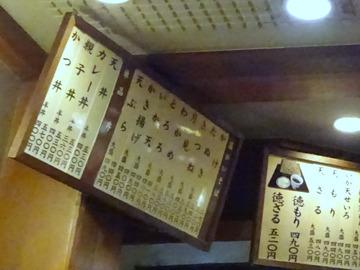 信州屋@渋谷 (2)天丼セットもりそば600