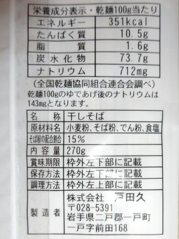 戸田久@岩手県(3)南部霧そば110東神奈川ビッグヨーサン