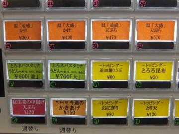 おにやんま@青物横丁(4)とろネバ600紅生串130野菜かき150