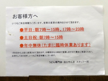 おにやんま@青物横丁(2)温並300小あゆ200ロールキャベツ150