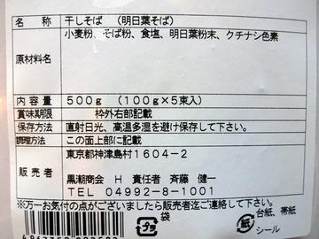 黒潮商会@神津島 (4)明日葉そば630