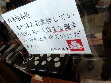 天狗焼@高尾山(2)天狗焼