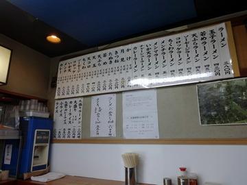 三松@泉岳寺(6)メンチそば380