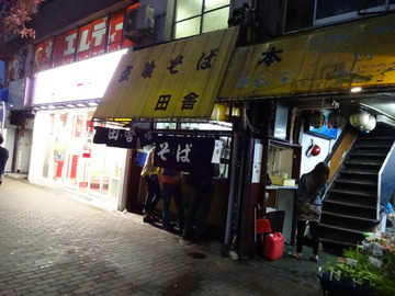 田舎@目黒 (1)天ぷらそば370味玉子50