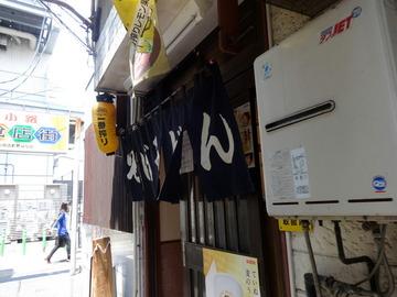 彩彩@大井町(1)カレーそば550味付け玉子100
