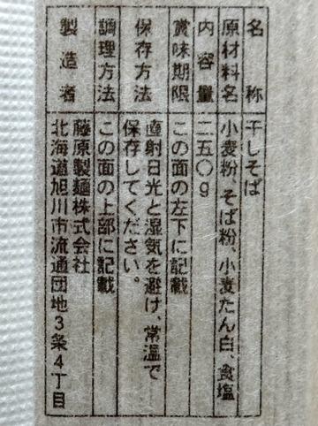 藤原製麺@旭川(3)北海道育ち幌加内そば262