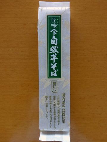 自然芋そば@新潟県(1)匠味自然芋そば427